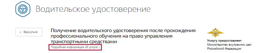 Запись в ГИБДД