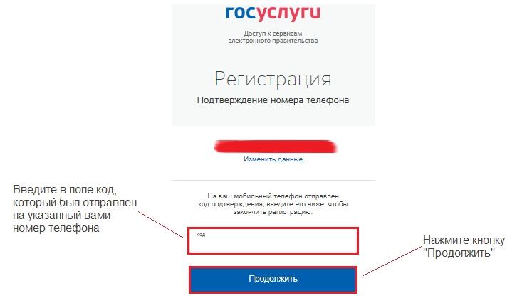 Введение кода указанного при регистрации